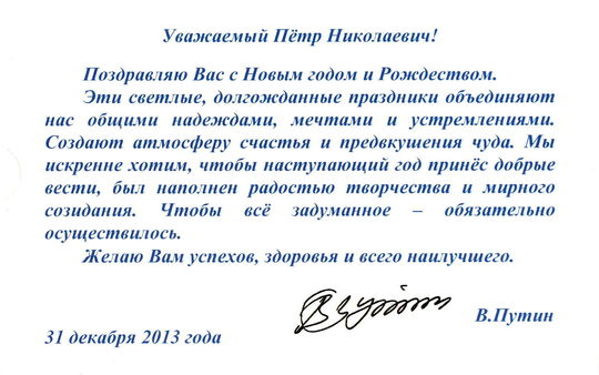 President Vladimir Putin's 2014 New Year and Christmas Greetings