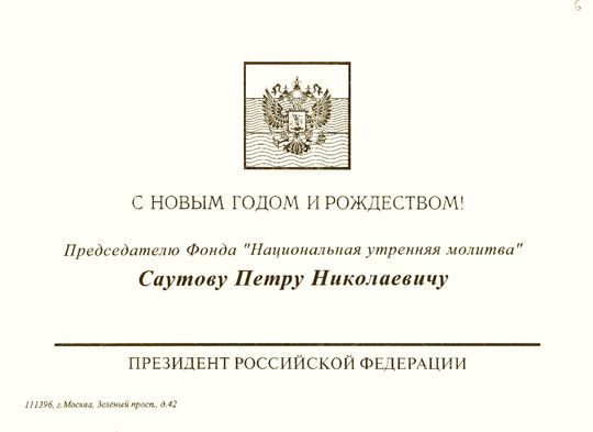 President Vladimir Putin's 2015 New Year and Christmas Greetings