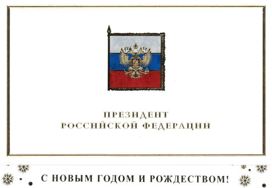 President Vladimir Putin's 2016 New Year and Christmas Greetings